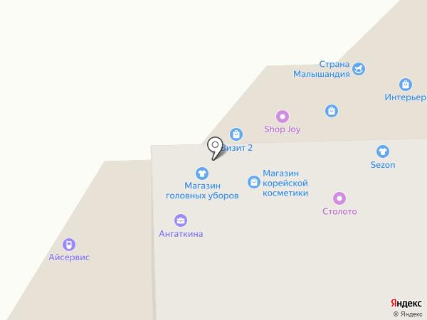 Счастливый адрес на карте Улан-Удэ
