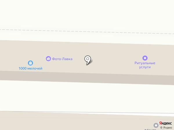 Магазин ритуальных услуг на карте Улан-Удэ