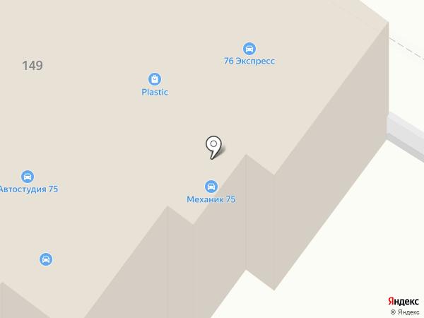 Автостудия 75 на карте Читы