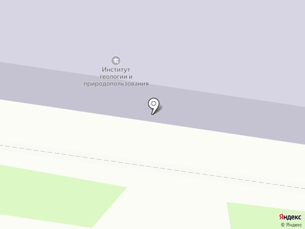 Институт геологии и природопользования на карте Благовещенска