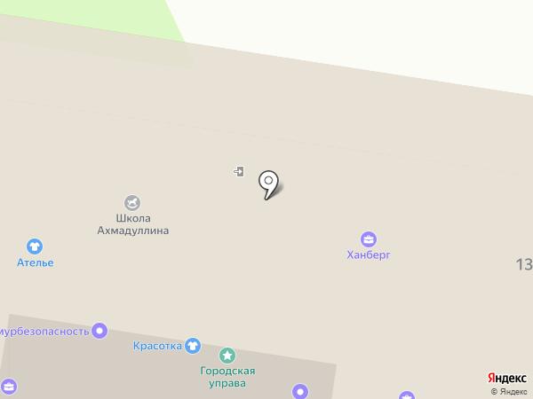 Первый визовый центр на карте Благовещенска