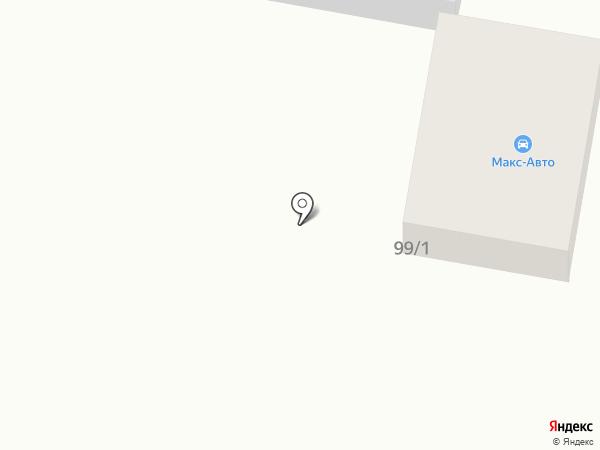 Макс-Авто на карте Благовещенска