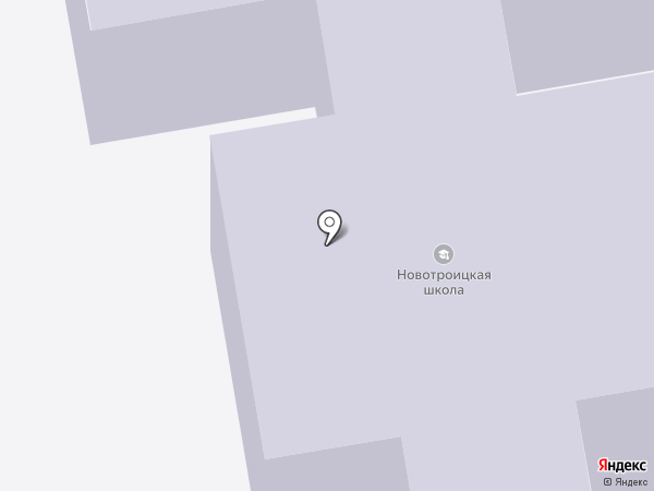 Новотроицкая основная общеобразовательная школа на карте Новотроицкого
