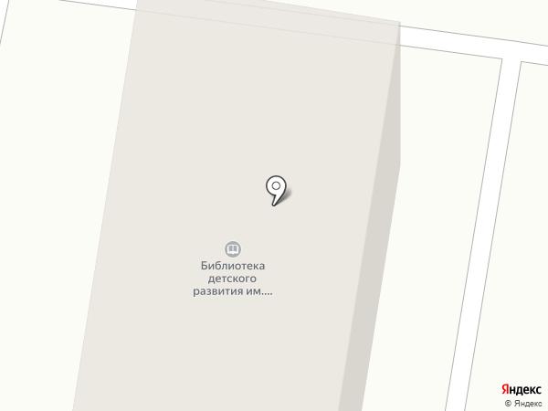 Детская библиотека им. П. Комарова на карте Благовещенска