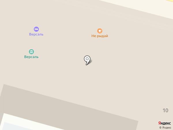Не рыдай! на карте Владивостока