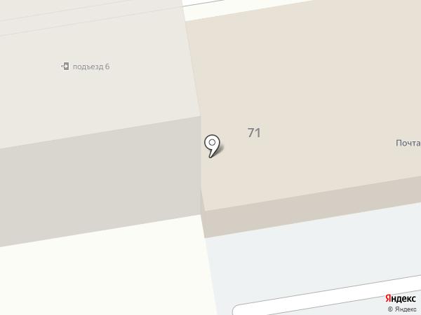 Банкомат, Почта Банк, ПАО на карте Уссурийска
