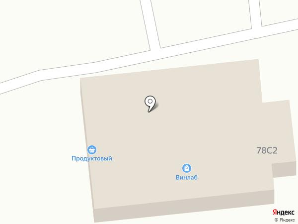 Бальзам маркет на карте Уссурийска