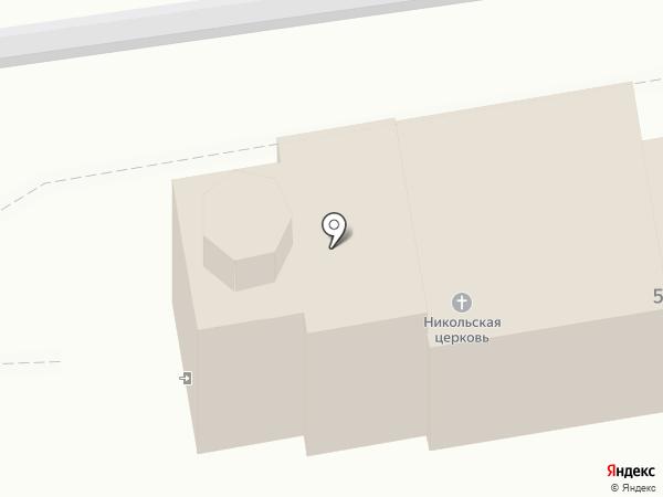 Храм святителя Николая Чудотворца на карте Уссурийска