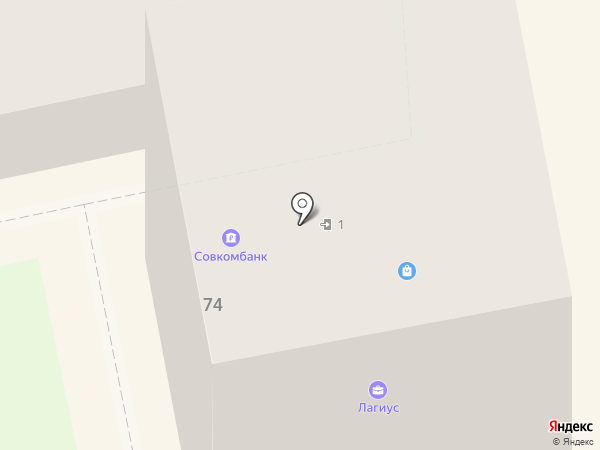 Банкомат, Совкомбанк, ПАО на карте Уссурийска