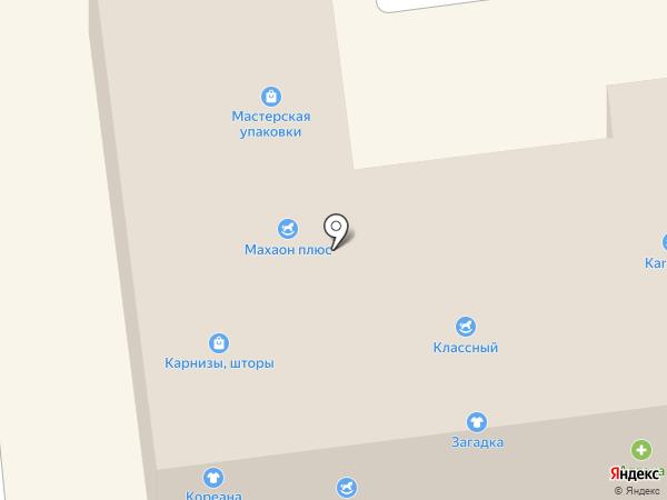 ЛиКа на карте Уссурийска