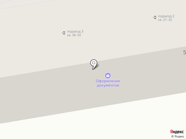 Служба по оформлению документов на карте Уссурийска