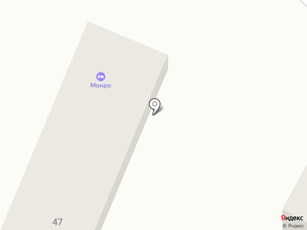 Монро на карте Артёма