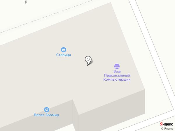 Ломбард Приморье+ на карте Артёма