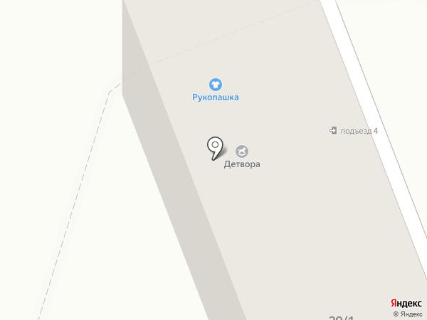 Ателье №3 на карте Артёма