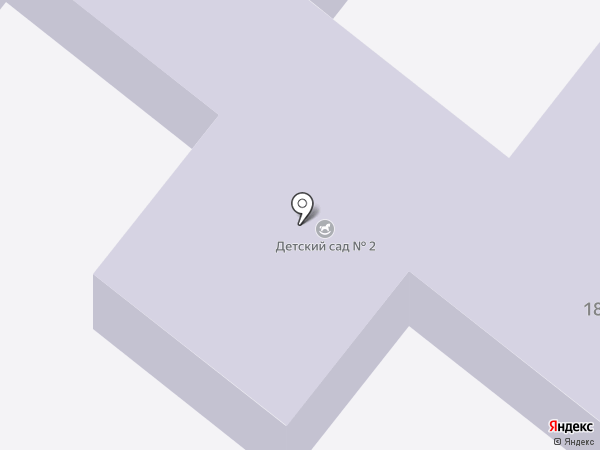 Детский сад №2 на карте Артёма