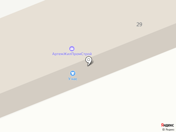 У нас на карте Артёма