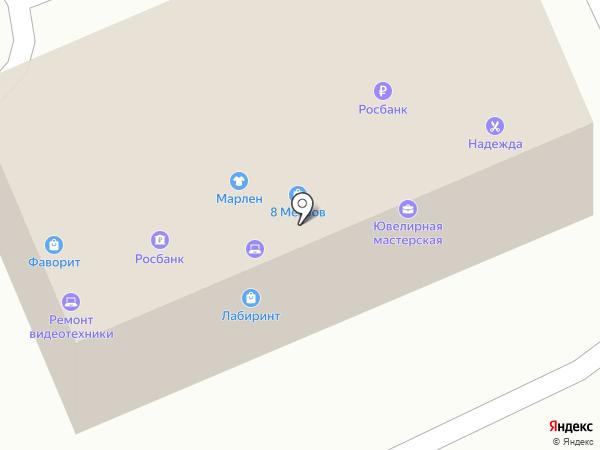 Арт-Софт на карте Артёма