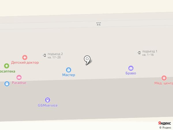 Городская Объединенная Социальная Аптека на карте Артёма