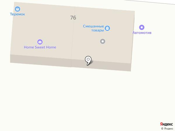 Страховой Дом на карте Артёма