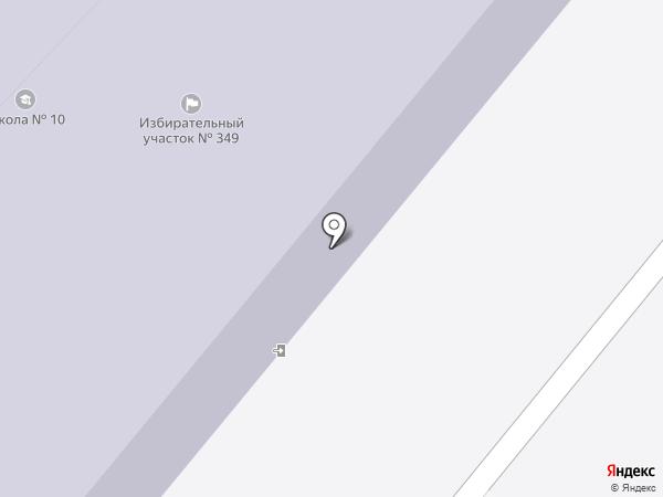 Средняя общеобразовательная школа №10 на карте Артёма