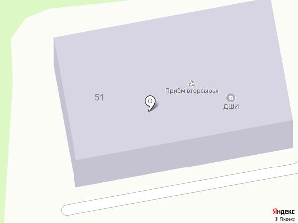 Детская школа искусств №4 на карте Артёма