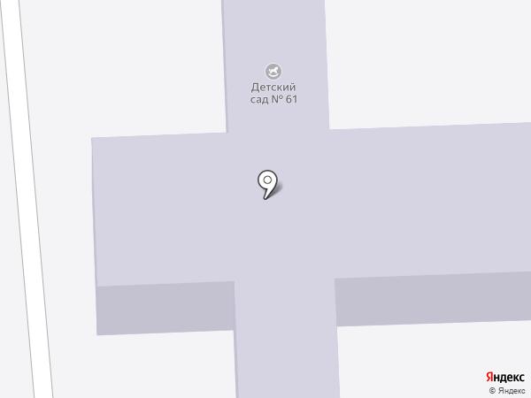 Детский сад №61 на карте Находки
