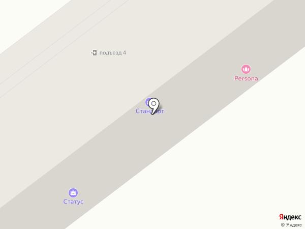 Dservis на карте Находки
