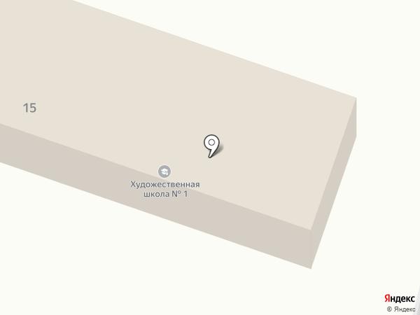 Детская художественная школа №1, МБОУ на карте Находки