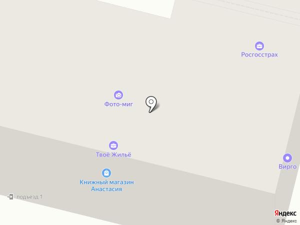 Росгосстрах, ПАО на карте Находки
