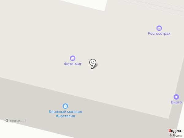 Росгосстрах на карте Находки