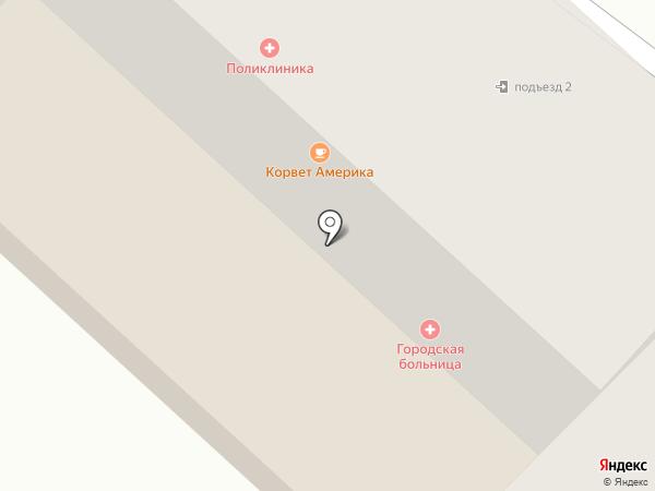 Корвет Америка на карте Находки