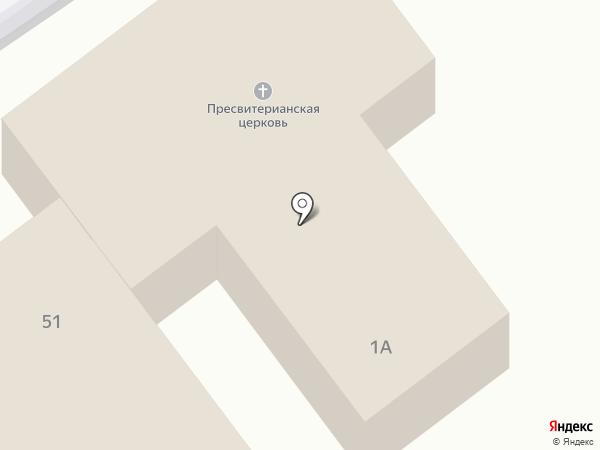 Евангельско-Христианская Пресвитерианская церковь на карте Находки