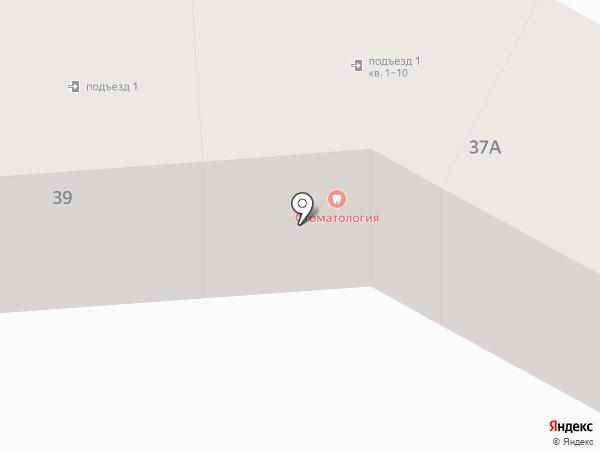 Дантист Плюс на карте Находки