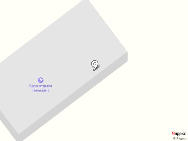 Тельмана на карте Тельманы