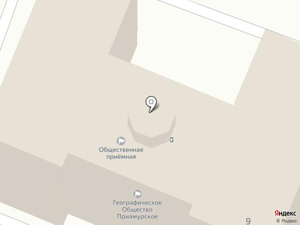 Общественная приемная председателя партии Единая Россия Д.А. Медведева на карте Хабаровска