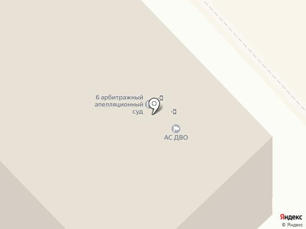 Арбитражный суд Дальневосточного округа на карте Хабаровска