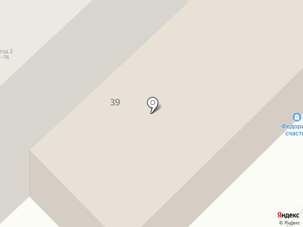 Федорино счастье на карте Хабаровска
