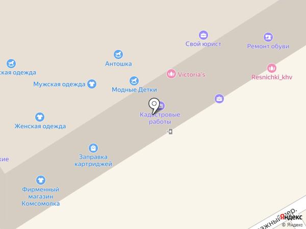 Уютный Дом на карте Хабаровска