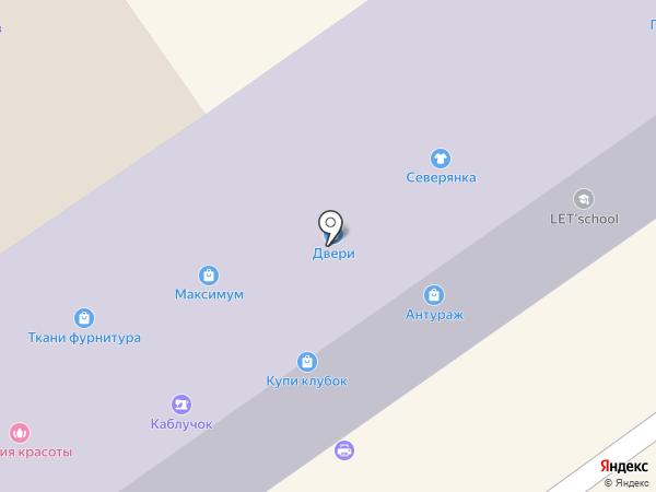 Ромашка на карте Амурска
