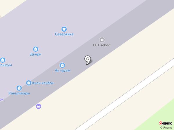 Сотик-сервис на карте Амурска