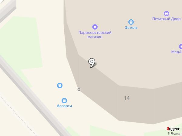Smuzy Shop на карте Комсомольска-на-Амуре