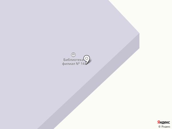 Городская централизованная библиотека №14 на карте Комсомольска-на-Амуре