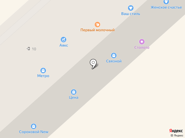 Связной на карте Комсомольска-на-Амуре