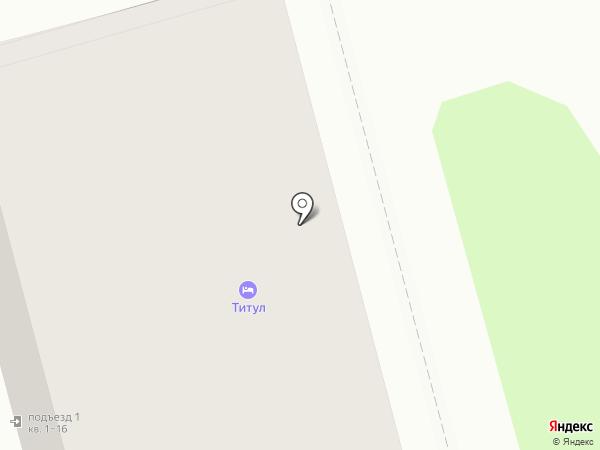 Строй Стиль Сервис на карте Комсомольска-на-Амуре