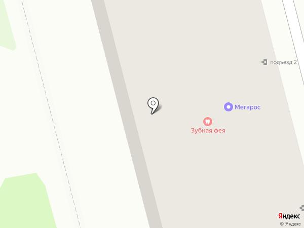 Зубная фея на карте Комсомольска-на-Амуре