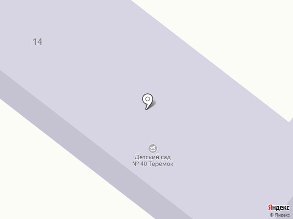 Детский сад №40 на карте Синегорска