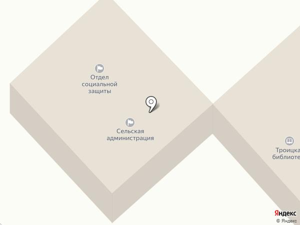 Троицкая сельская библиотека на карте Троицкого