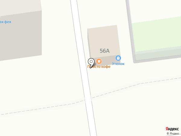 Кофе Поинт на карте Южно-Сахалинска