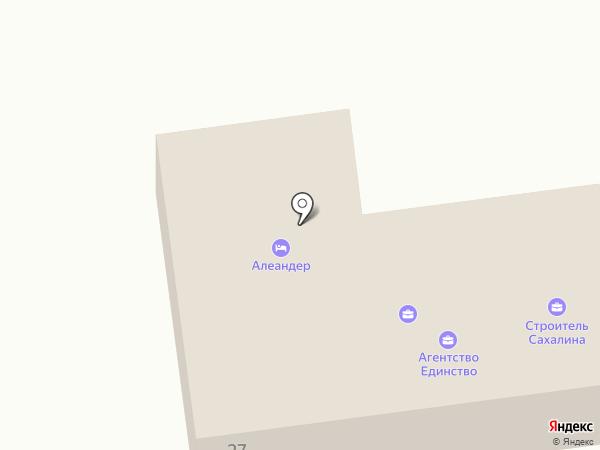 Алеандер на карте Южно-Сахалинска