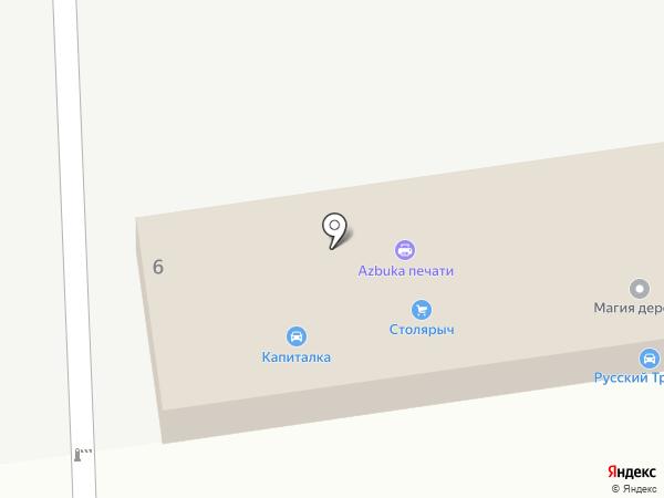 Русмясомолторг на карте Южно-Сахалинска
